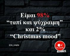 Funny Picture Quotes, Funny Quotes, Christmas Mood, Xmas, Greek Quotes, Make Me Up, Jokes, Inspirational Quotes, Messages