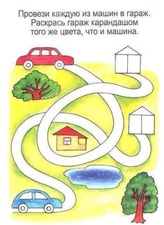 Выполни задание Mazes For Kids Printable, English Worksheets For Kids, Kindergarten Worksheets, Teaching Aids, Teaching Kindergarten, Learning Activities, Activities For Kids, Prewriting Skills, Maze Book
