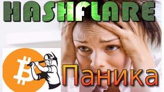 Hashflare Паника Биткоин РУХНУЛ