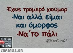 Funny Status Quotes, Funny Greek Quotes, Funny Statuses, Funny Picture Quotes, Stupid Funny Memes, Funny Facts, Hilarious, Greek Memes, Clever Quotes