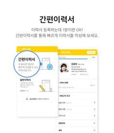 간편이력서. 이력서 등록하는데 1분이면 OK! 간편이력서를 통해 빠르게 이력서를 작성해 보세요. App Ui Design, User Interface Design, Yellow Shop, Me App, Mobile Design, Web Banner, Mobile Ui, App Development, Android Apps