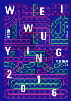 """WEIWUYIN 2016 Program Guide Surrounded by the green field"" - Francine Houben Cover Design, Ok Design, Japan Design, Design Logo, Type Design, Graphic Design Posters, Graphic Design Typography, Graphic Design Illustration, Graphic Design Inspiration"
