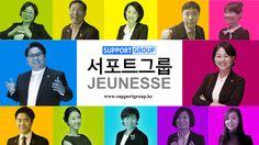 Jeunesse Global Korea Support Group Public Speaker & Success Leaders club 주네스코리아 서포트그룹 2015 멤버십트레이닝 강사님들  2015 주네스 서포트그룹 교육플랫폼 비즈니스 소개영상 https://youtu.be/Uf2JJR0aK4o