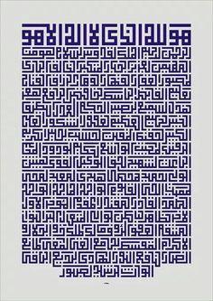 DesertRose///beautiful Islamic calligraphy art **خطّ Ḣ a Ṭ خطّ** ~R