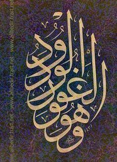 Arabic calligraphy Arabic Calligraphy Art, Arabic Art, Caligraphy, Allah, Islamic Patterns, Tatoo Art, Religious Art, Teaching Art, Arabesque