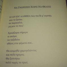 Χορχε Μπουκαι Jorge Bucay Greek Quotes, Wise Words, Me Quotes, Psychology, Literature, Poetry, Jokes, Thoughts, Feelings