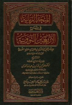 By: Fawzan Publisher: Hardcover, 240 pages Alternate SKU: bok4602, 4602, 22246028