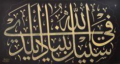 © Sami Efendi - Kitabe - Yeni Cami Sebili
