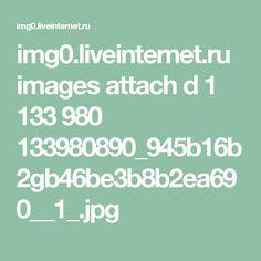 img0.liveinternet.ru images attach d 1 133 980 133980890_945b16b2gb46be3b8b2ea690__1_.jpg