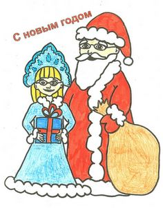 Ded Moroz, Grandfather Frost and Snegorichka, his granddaughter visit on New Years Eve.  Russian Christmas / New Years Tradition.  Free coloring sheet printable.