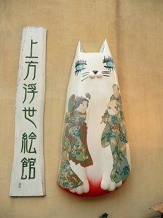Signboard of Kamigata Ukiyoe Museum (Osaka, Japan) 上方浮世絵会館