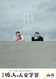 poster | Log-tamago