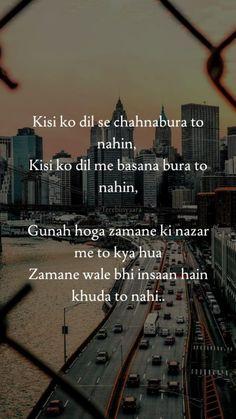 48218676 zindagi me chahath ko pahle khoyaa hy vahi jsane Dard kya hy. Secret Love Quotes, First Love Quotes, Love Quotes Poetry, True Love Quotes, Mixed Feelings Quotes, Mood Quotes, Life Quotes, Fact Quotes, Urdu Quotes