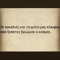 Best Quotes, Love Quotes, Greek Quotes, Say Something, Tattoo Quotes, Poems, Relationships, Love You, Romance