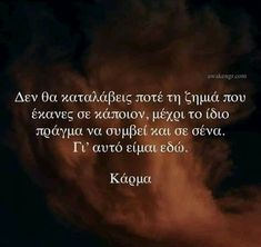 Greek Quotes, Narcissist, Karma, Qoutes, Inspirational Quotes, Motivation, Words, Quotes, Quotations