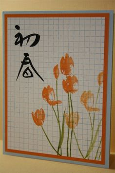 handmade card ... tulips with look of water color ... graph paper base ... hand inked calligraphy ...