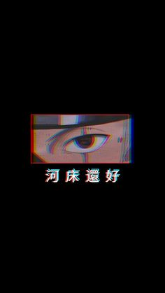 Kakashi Sensei, Naruto Shippuden Sasuke, Itachi Uchiha, Boruto, Wallpaper Animes, Cute Anime Wallpaper, Naruto Wallpaper, Sad Anime, Anime Life