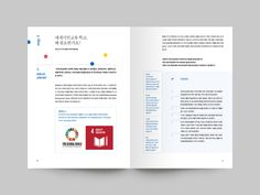 디자인퍼플 Book Layout, Page Layout, Print Layout, Layout Design, Catalogue Layout, Interior Design Presentation, Catalog Design, Grid System, Brochure Design