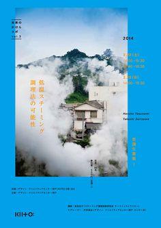 Japanese Exhibition Poster: Future Fragments. Atsushi Suzuki. 2014