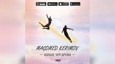 Magomed Kerimov - Больше, чем друзья / 2018 Подключитесь и слушайте лучшие онлайн интернет-радио. www.arm-radio.com  #onlineradio #armenianradio #armenianonlineradio