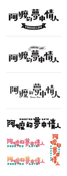 """Logotype design for Taiwan movie """"阿嬤的夢中情人"""" Font Design, Lettering Design, Design Web, Typography Letters, Typography Poster, Monogram Logo, Chinese Fonts Design, Name Card Design, Japanese Typography"""
