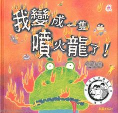 I've Become a Fire Breathing Dragon! Fire Breathing Dragon, Chinese, Book, Livres, Books, Libros, Blurb Book, Chinese Language, Libri