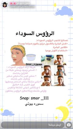 Skin Care Masks, Face Skin Care, Diy Skin Care, Haut Routine, Beauty Tips For Glowing Skin, Beauty Skin, Beauty Care Routine, Natural Skin Care, Make Up