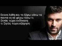 Greek Names, Greek Music, No Response, Meant To Be, Lyrics, Singer, Youtube, Sayings, Videos