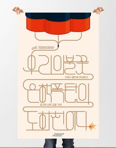[06] Find your fire, 너의 불꽃을 찾아라 - 그래픽 디자인, 타이포그래피 Typo Design, Book Design, Typography Design, Cover Design, Layout Design, Graphic Design, Typography Letters, Typography Poster, Lettering