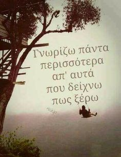 Παντα Short Words, Greek Words, Greek Quotes, Wisdom Quotes, Picture Quotes, True Stories, Life Lessons, It Hurts, Letters