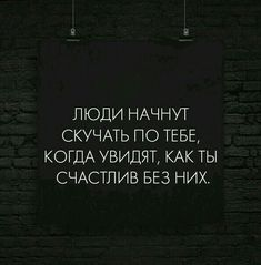 Mood Quotes, Life Quotes, Russian Quotes, Famous Quotes, Wise Words, Quotations, Psychology, Motivational Quotes, Wisdom