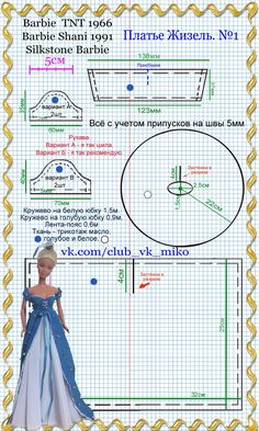 We sew for Barbie Fashionistas and other dolls. Sewing Barbie Clothes, Barbie Sewing Patterns, Doll Dress Patterns, Sewing Dolls, Girl Doll Clothes, Clothing Patterns, Barbie Mode, Barbie And Ken, Barbie Dress