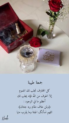 Good Morning Beautiful Images, Islamic Gifts, Jumma Mubarak, Allah Islam, Find Image, We Heart It, Lost, Place Card Holders, How To Get