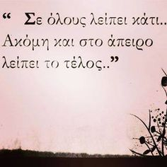 Greek Words, Inspirational Quotes, Math, Memes, Alternative, Angel, Vintage, Greek Sayings, Life Coach Quotes