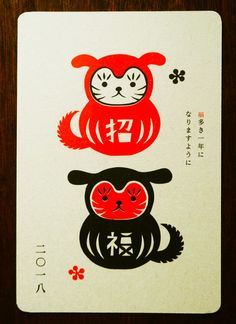 2018 Chinese New Year Feb 16 - Yr of the Dog Red Packet, New Year Designs, Red Envelope, Dog Years, New Year Card, Craft Party, Painting For Kids, Chinese New Year, Chinese Patterns