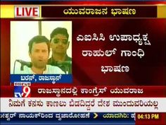 TV9 News: Rahul Gandhi Addresses Rally in Rajasthan; Promises To Make The Poor Dream Big