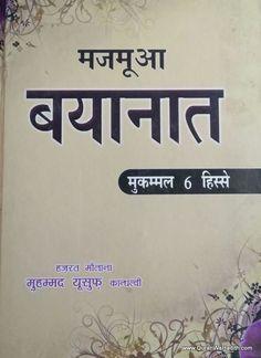 Maulana yusuf kandhalvi books pdf