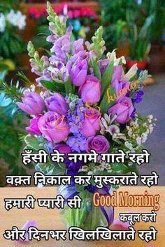 Morning Prayer Quotes, Hindi Good Morning Quotes, Morning Greetings Quotes, Morning Prayers, Hindi Words, Hindi Quotes, Sad Quotes, Good Thoughts, Positive Thoughts