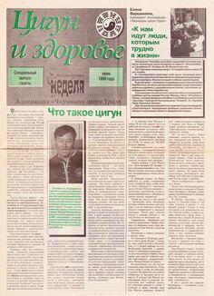 """Специальный выпуск газеты """"Екатеринбургская неделя"""" июнь 1996 года (часть 1)"""