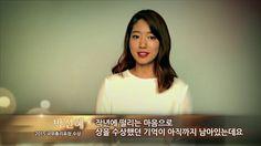 [2016 대중문화예술상] 박신혜 - 축하메세지