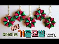 [종이컵 크리스마스 트리 만들기]12월 겨울 유아미술활동 /유치원 공동작품 환경구성/어린이집 교실 꾸미기 : 네이버 블로그 Christmas Arts And Crafts, Christmas Crafts, Christmas Decorations, Christmas Tree, Christmas Ornaments, Holiday Decor, Origami, Paper Art, Paper Crafts