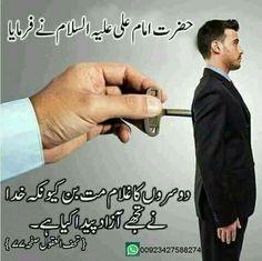 Imam Ali Quotes, Urdu Quotes, Life Quotes, Islamic Qoutes, Islamic Phrases, Arabi Words, Beautiful Dua, Mola Ali, Hazrat Ali