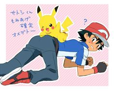 Pikachu, Pokemon Alola, Pokemon Ships, Pokemon Comics, Pokemon Ash Ketchum, Dream Boy, Anime, Manga, Boys