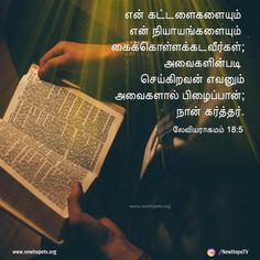 Bible Words In Tamil, Bible Words Images, Bible Français, Bible Verses, Jesus Quotes, Bible Quotes, Image Fb, Beautiful Verses, Christ In Me