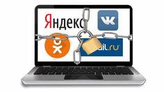 Украина заблокировала Яндекс и ВКонтакте: что делать?