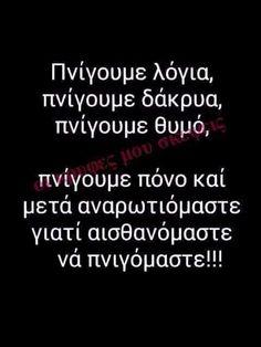 Χρύσα Π.#30 - Google+ Wisdom Quotes, Life Quotes, Latin Phrases, Live Laugh Love, Meaning Of Life, Greek Quotes, Great Words, Its A Wonderful Life, Food For Thought