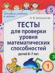 Тесты для проверки уровня математических способностей детей 6-7 лет. Обсуждение на LiveInternet - Российский Сервис Онлайн-Дневников
