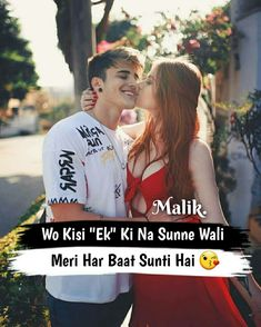 Funny Boy, Dil Se, Thoughts And Feelings, Love Couple, Deen, Love Is All, Cool Words, Love Quotes, Islam