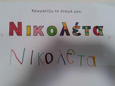 Στο σχολείο Autumn Activities, Names, Writing, Being A Writer