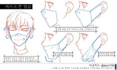 How to make a face mask diy sewing moisturizing face mask brightening . Manga Drawing Tutorials, Manga Tutorial, Sketches Tutorial, Drawing Reference Poses, Anatomy Reference, Drawing Tips, Mask Drawing, Drawing Base, Whyt Manga